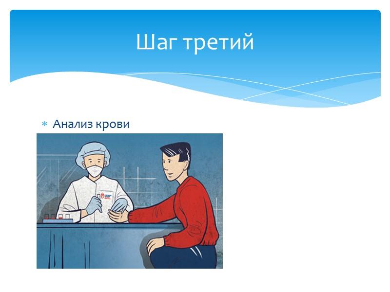 Прийти в Институт Гематологии им. Р. М. Горбачевой в день проведения типирования, или в