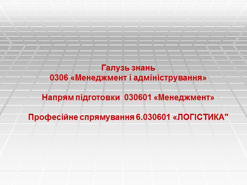 Галузь знань  0306 «Менеджмент і адміністрування»  Напрям підготовки  030601 «Менеджмент»
