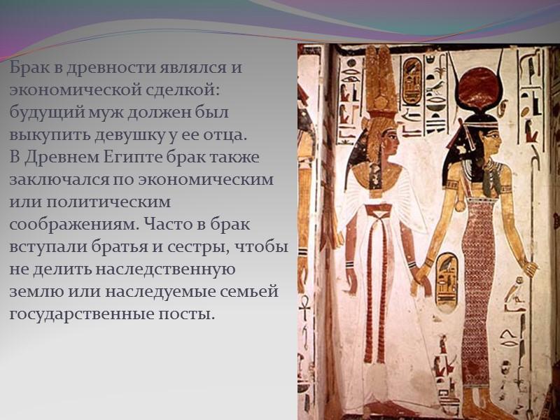 Так, Клеопатра сначала была женой своего старшего брата, затем, после его смерти, — супругой