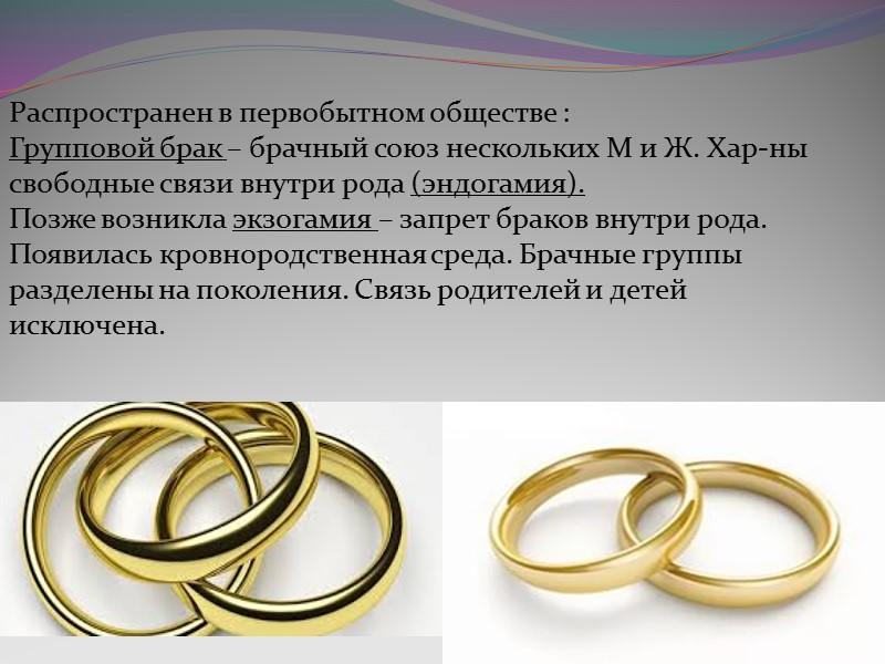 Затем возник полигамный брак – многоженство и многомужество. Моногамия – один М и одна