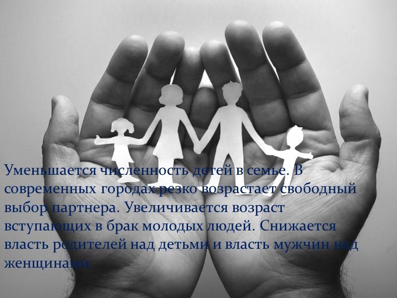 Возникают альтернативные формы брачно-семейных отношений; брак освобождается от религиозных, национальных, социально-демографических предрассудков; формируются новые