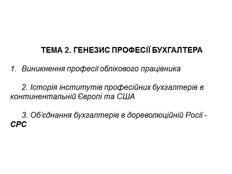ТЕМА 2. ГЕНЕЗИС ПРОФЕСІЇ БУХГАЛТЕРА  Виникнення професії облікового працівника  2. Історія інститутів