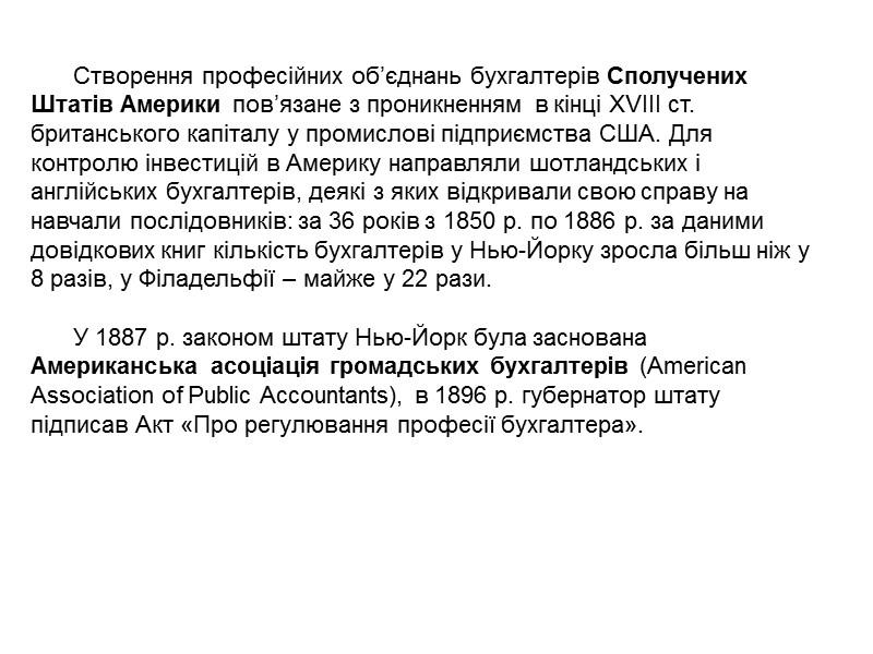 В Англії професійні товариства бухгалтерів були організовані в третій чверті XIX ст.: 1) Сполучене