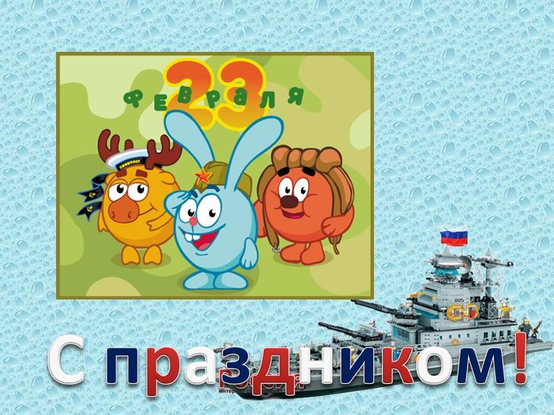 Россия  1 1 2 3 а б в 2 3 4 5 6