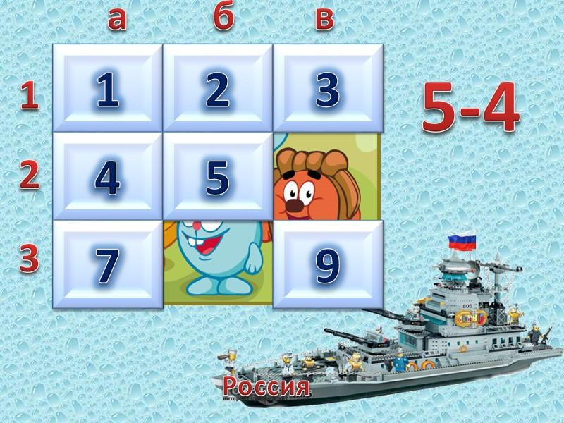 Россия  1 2 3 а б в 2 5 7 9 6-4