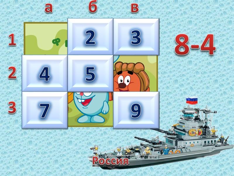 Россия  1 2 3 а б в 5 7 9 1+4