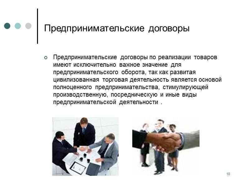 обязательства, связанные с осуществлением предпринимательской деятельности шпаргалка