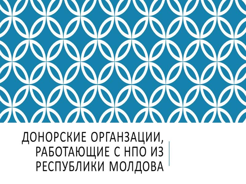 Донорские органзации, работающие с НПО из Республики Молдова