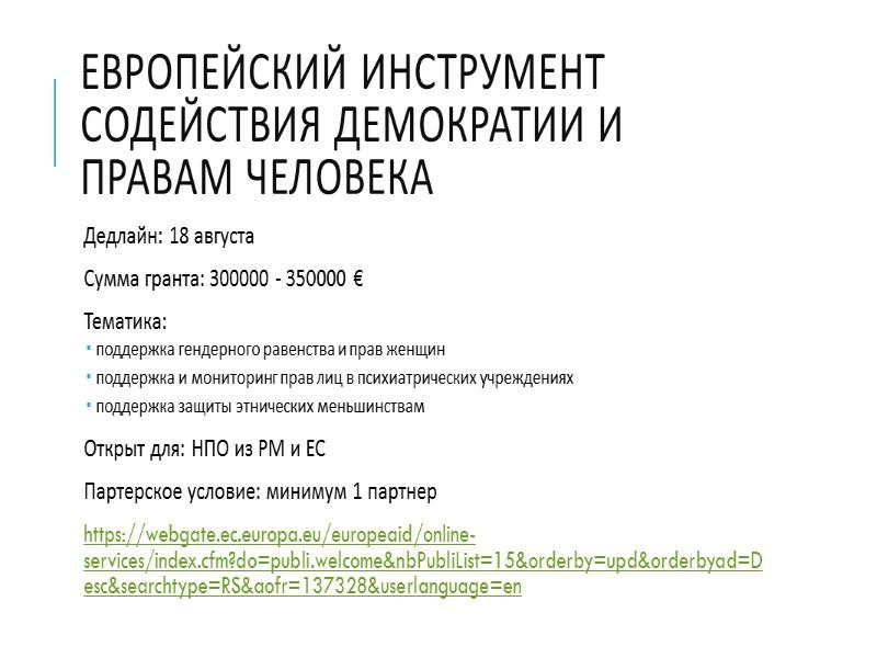 Европейский инструмент содействия демократии и правам человека Дедлайн: 18 августа Сумма гранта: 300000 -