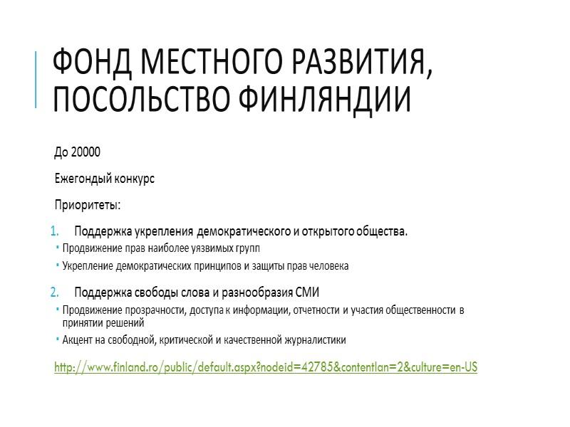 Фонд Местного Развития, Посольство Финляндии  До 20000 Ежегондый конкурс Приоритеты:  Поддержка укрепления