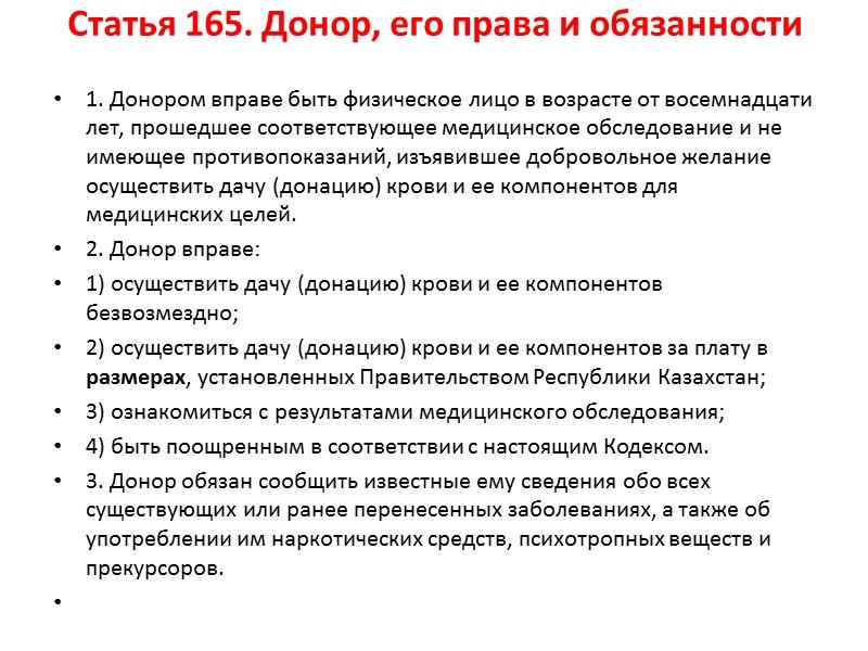 Статья 172. Основания для ввоза, вывоза органов (части