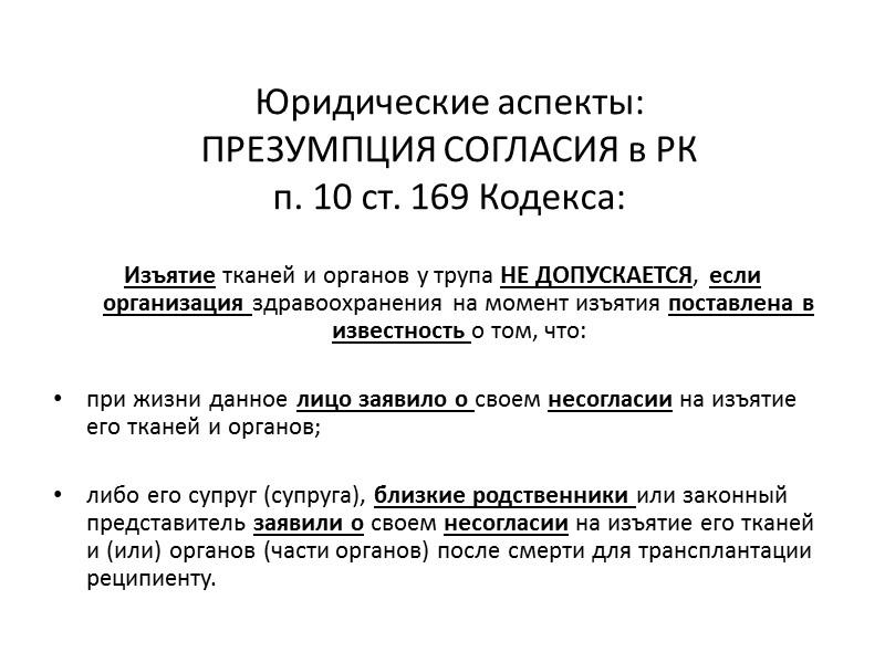 Статья 165. Донор, его права и обязанности  1. Донором вправе быть физическое лицо