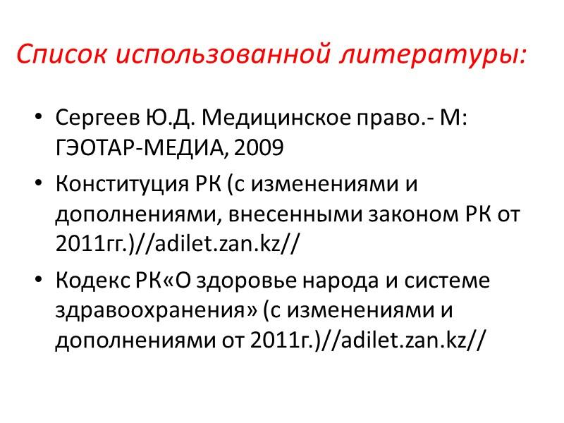 Статья 163. Организации здравоохранения и иные организации, осуществляющие деятельность в сфере донорства, заготовки крови,