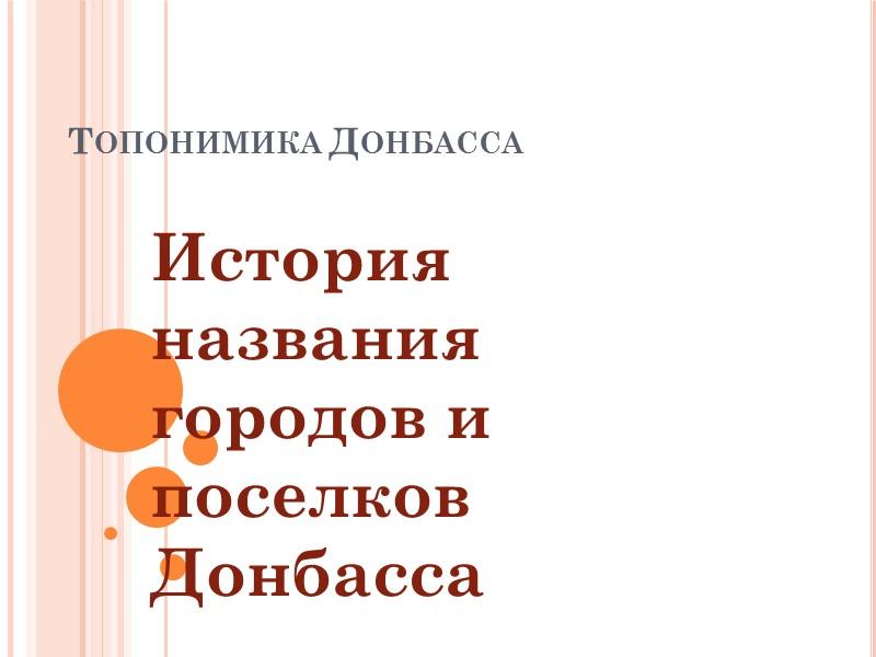 Топонимика Донбасса История названия городов и поселков Донбасса
