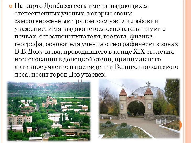 На юге и юго-западе Донецкой области вы встречаетесь с названиями населенных пунктов, повторяющими крымские