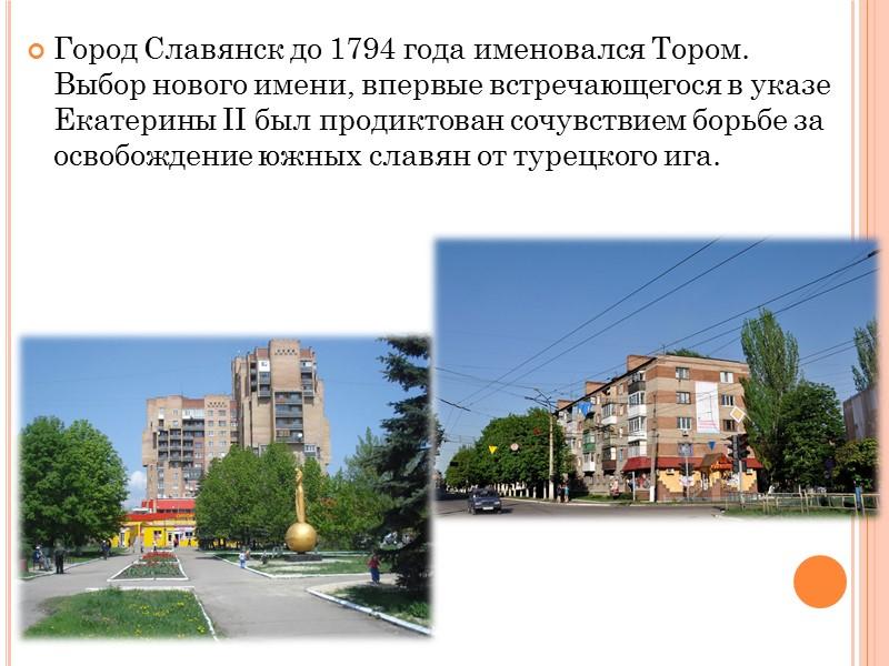 В топонимии Донбасса оставили свой след также сербы, хорваты и черногорцы, переселившиеся в 50—60