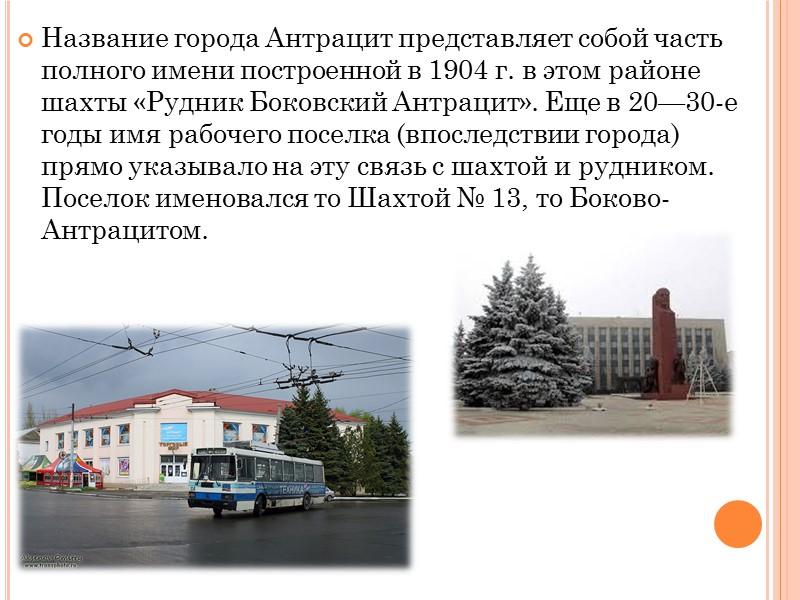Название районного центра Донецкой области — села Великая Новоселка представляет собой дословный перевод старого