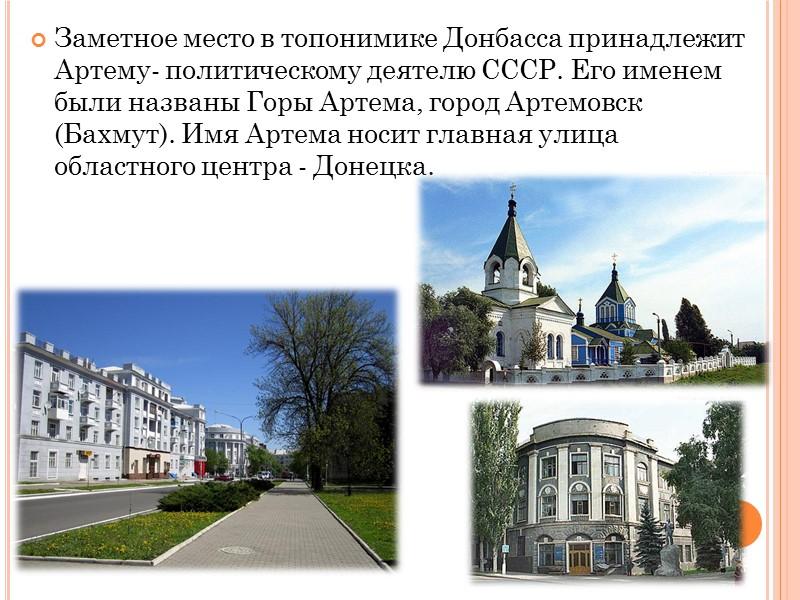 Типично славянским топонимическим образованием выглядит сейчас также имя другого районного центра Донетчины — поселка
