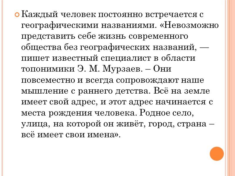 Многие населенные пункты Донбасса названы  именами деятелей международного рабочего движения Георгия Димитрова, Мориса