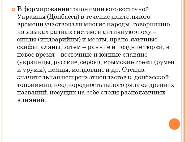 На карте Донбасса есть имена выдающихся отечественных ученых, которые своим самоотверженным трудом заслужили любовь