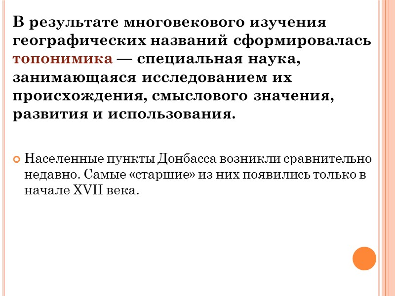 Город Славянск до 1794 года именовался Тором. Выбор нового имени, впервые встречающегося в указе