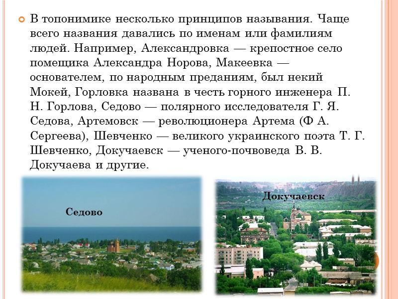 Заметное место в топонимике Донбасса принадлежит Артему- политическому деятелю СССР. Его именем были названы