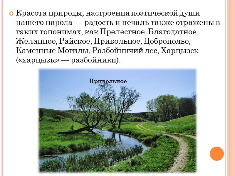 Все географические названия имеют свой смысл. Никакой народ не называл реку, озеро или селение
