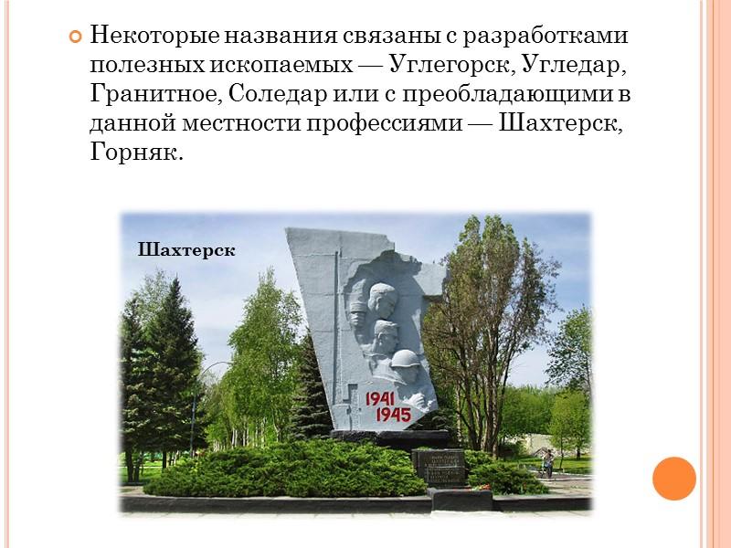 В формировании топонимии юго-восточной Украины (Донбасса) в течение длительного времени участвовали многие народы, говорившие