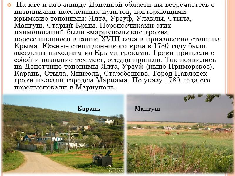 Населенные пункты Донбасса возникли сравнительно недавно. Самые «старшие» из них появились только в начале