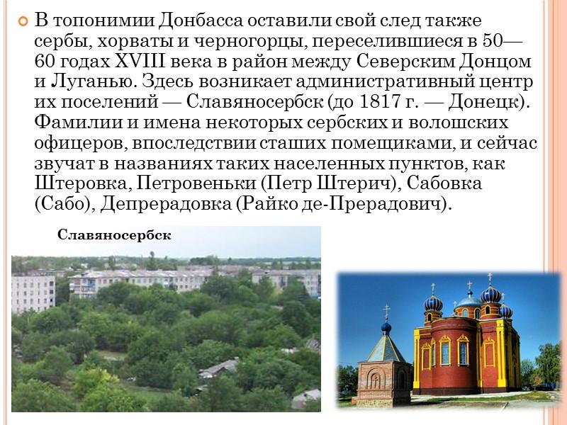 Основная масса топонимов Донбасса создана на базе украинского и русского языков, путем использования восточнославянских