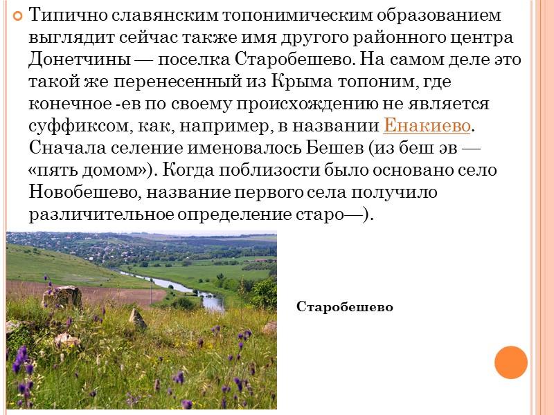 А наименование городов, поселков, сел в честь большевистских вождей вообще приобрело массовый характер. Например,