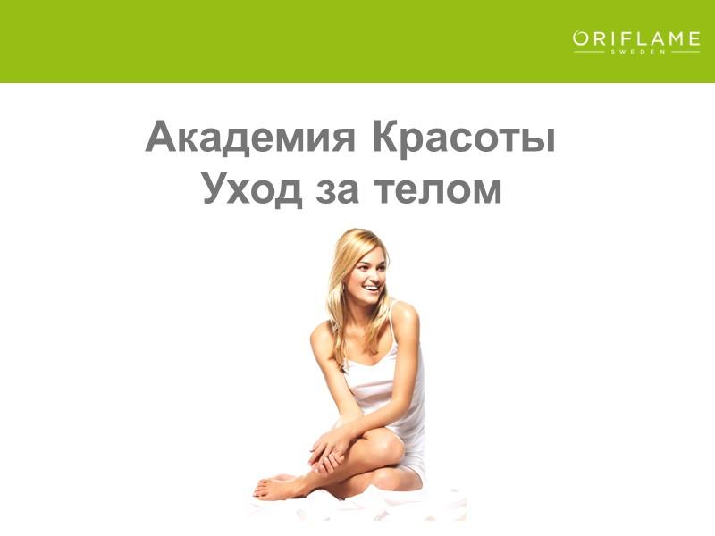 Cерия солнцезащитных средств  SOL Академия Красоты Уход за телом