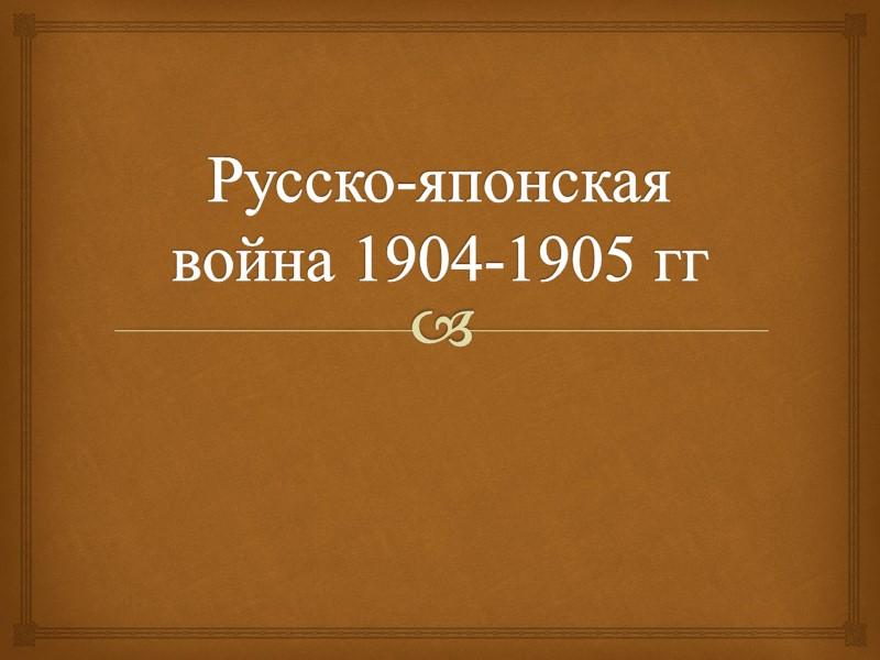 Русско-японская война 1904-1905 гг