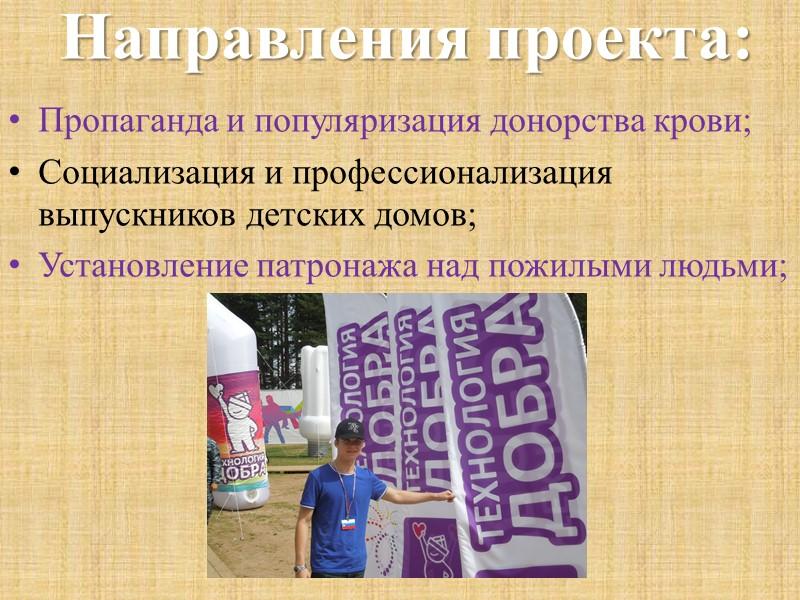 13 и 14 июля на территории форума проходили Дни донора в мобильном комплексе заготовки