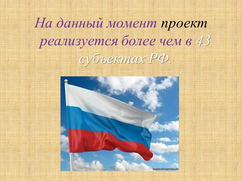 ДОСТИГНУТЫЕ РЕЗУЛЬТАТЫ 2011:  Смену «Технология добра» в ходе Всероссийского молодежного образовательного форума «Селигер-2011»,