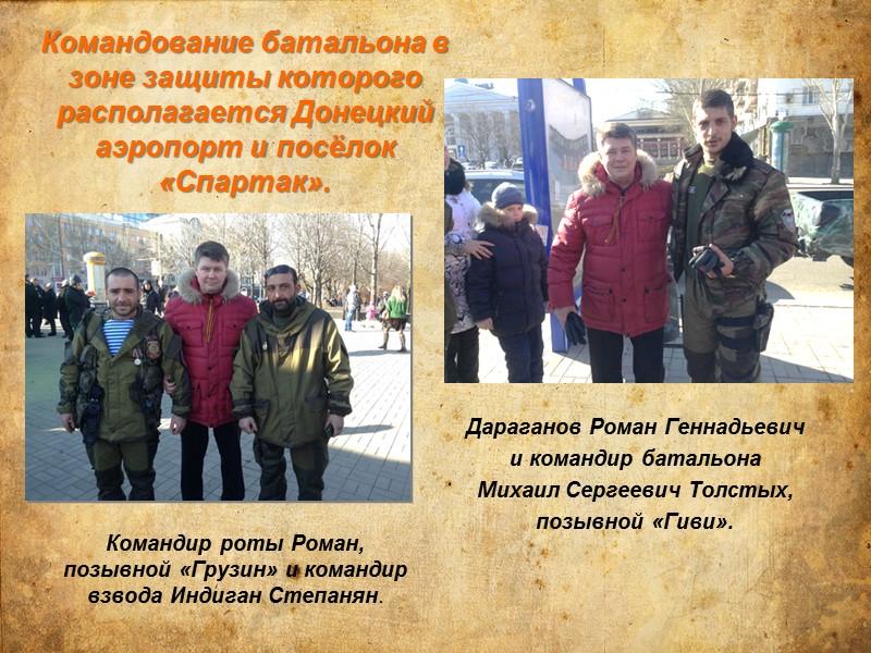 В феврале 2015 года прошла акция организованная руководителем общественного движения«ВАХТА МИРА» Дарагановым Романом Геннадьевичем