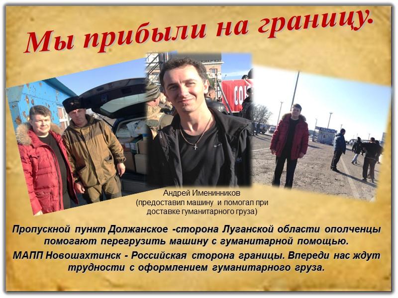 Александр (18 лет)  и Иван,  защитники жителей посёлка «Спартак».