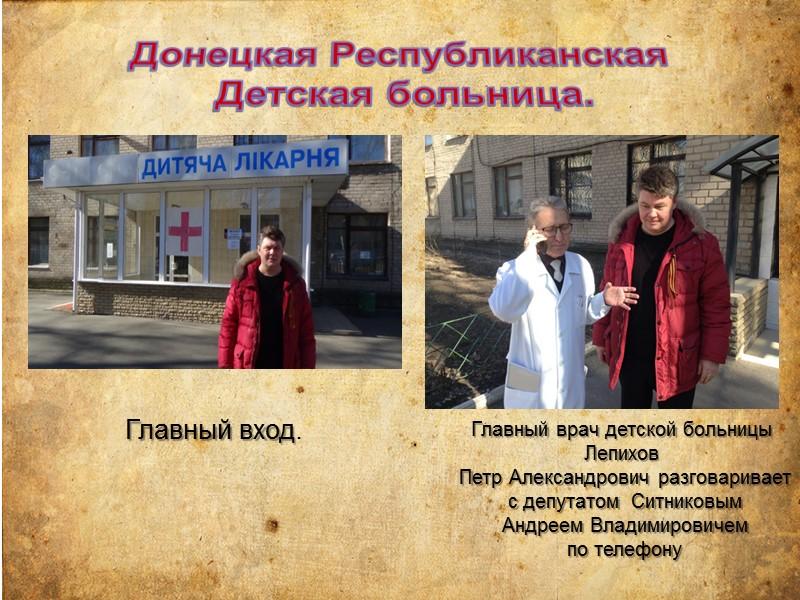 Депутат Ситников Андрей Владимирович  выступил с обращением к депутатам о сборе гуманитарной помощи