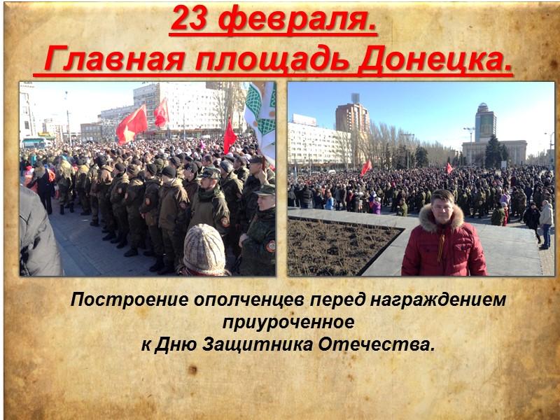 В связи с тяжёлым положением в Донецком и Луганском регионах принято решение о продолжении
