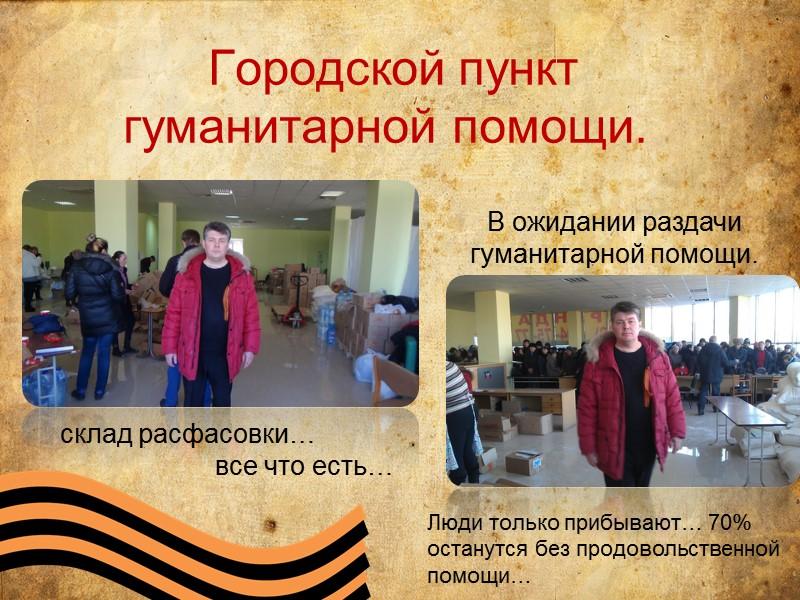 Мы прибыли на границу.  Пропускной пункт Должанское -сторона Луганской области ополченцы помогают перегрузить