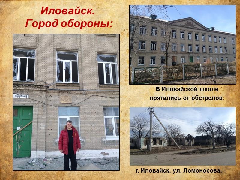 После боев.  Таможенный пункт на Луганской стороне.