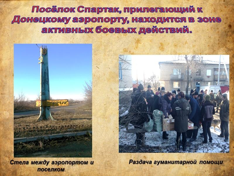 Командование батальона в зоне защиты которого располагается Донецкий аэропорт и посёлок «Спартак». Командир роты