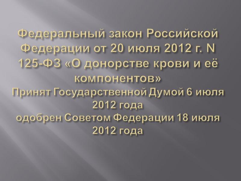 Федеральный закон Российской Федерации от 20 июля 2012 г. N 125-ФЗ «О донорстве крови