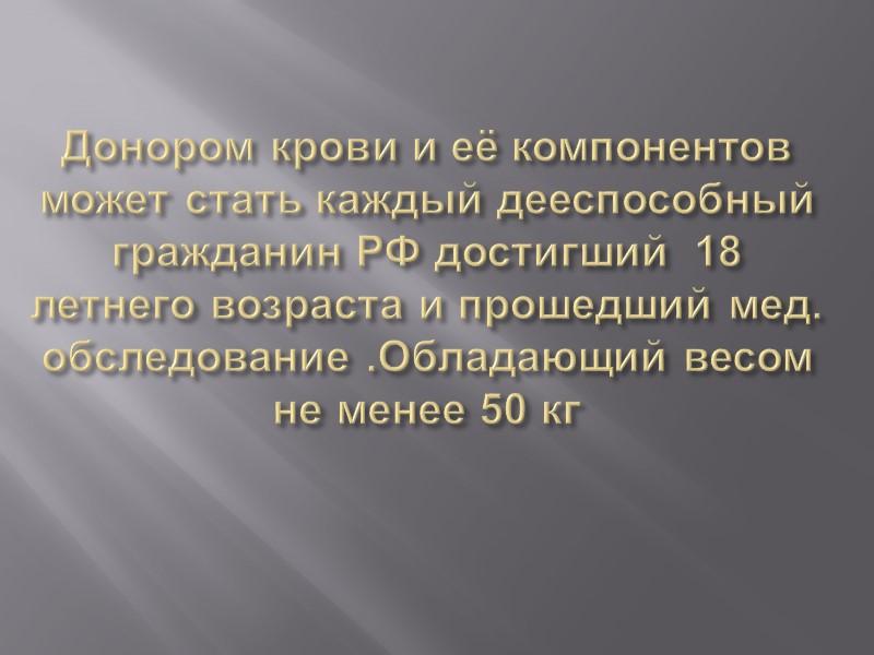 Донором крови и её компонентов может стать каждый дееспособный гражданин РФ достигший  18