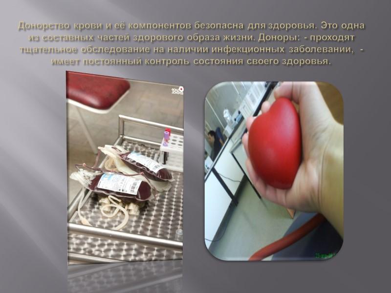Донорство крови и её компонентов безопасна для здоровья. Это одна из составных частей здорового