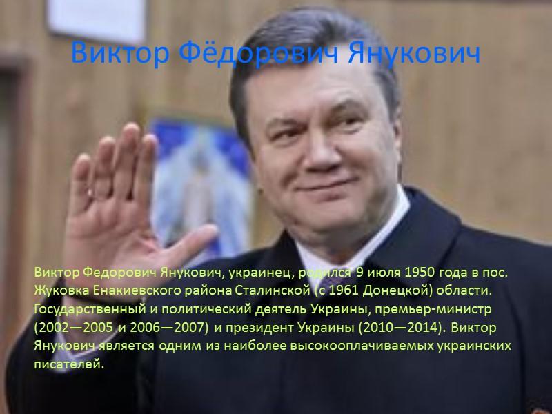 Виктор Фёдорович Янукович Виктор Федорович Янукович, украинец, родился 9 июля 1950 года в пос.