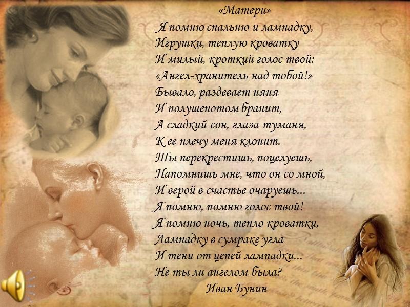 общении стихотворение про сына и маму матовое