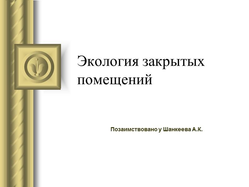 Экология закрытых помещений Позаимствовано у Шанкеева А.К.