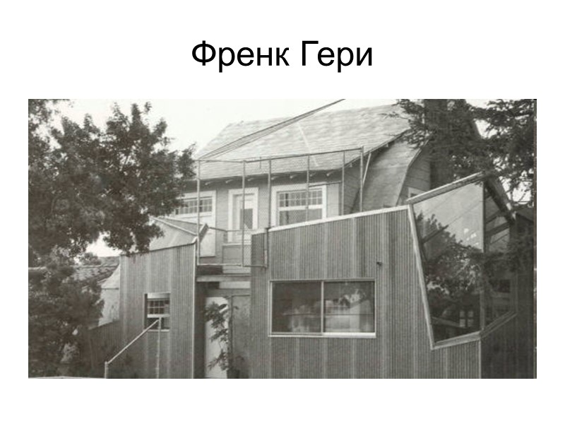 Людвиг Мис Ван Дер Рое  (1886-1969) стул