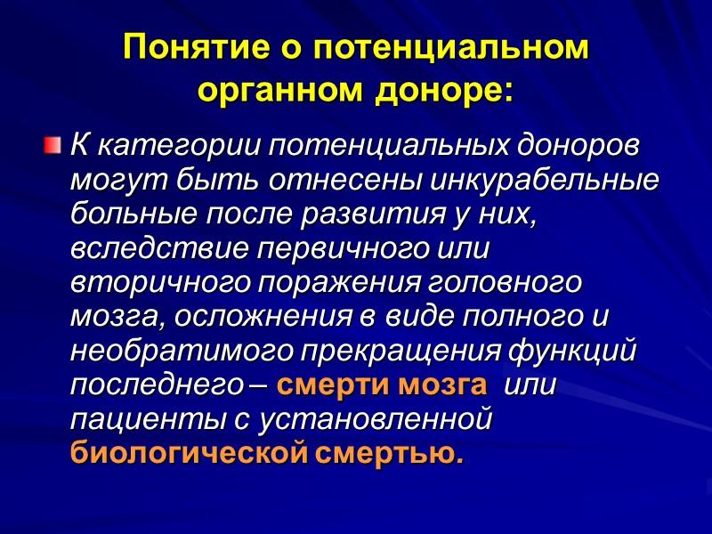 Перечень нормативно-правовых актов,  регулирующих вопросы донорства и трансплантации органов и тканей в Российской